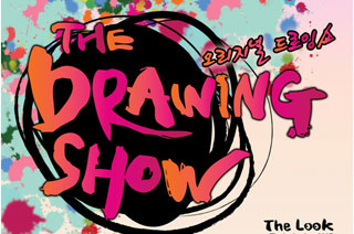 original_drawing_show_poster-th