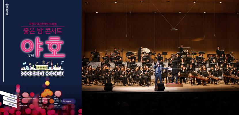 national-theater-korea-evening-concert