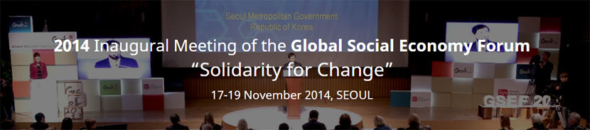 gsef-2014-seoul