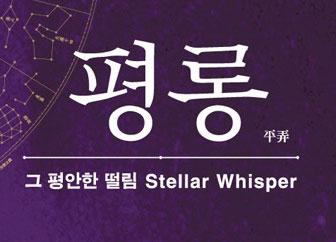 stellar-whisper-th