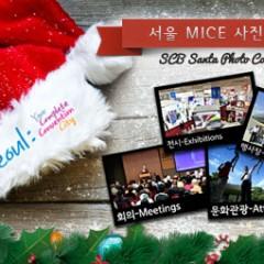 SCB Photo Contest Introduces the Public to Seoul Convention Bureau Services