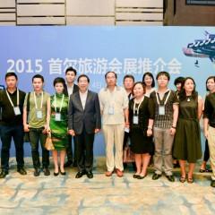 Seoul and Beijing Seeks to Bolster Ties Through CIBTM