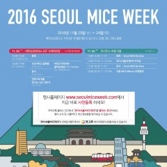 2016 Seoul MICE Week Plans a Range of Programs to Celebrate and Promote MICE