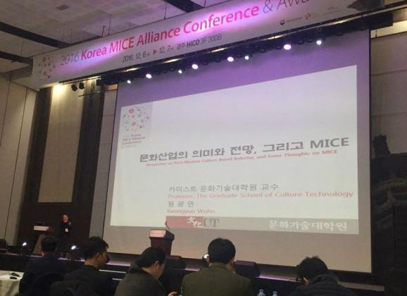 Seoul MICE Alliance Awarded the President of Korea National Tourism Organization's Prize at the '2016 Korea MICE Awards'