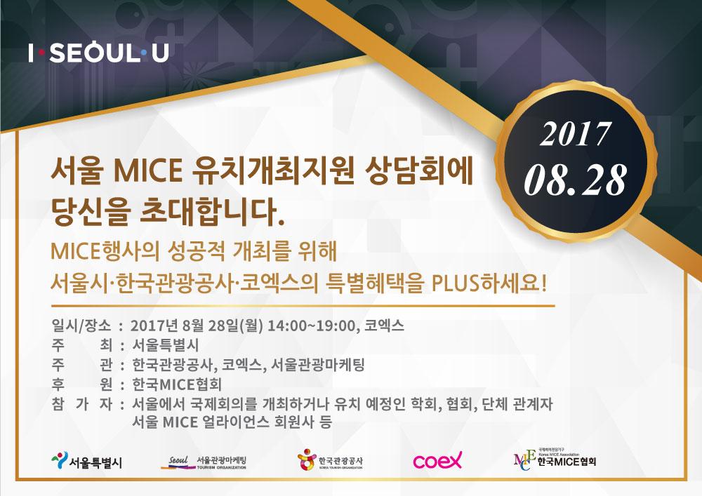 서울마이스유치계획_invitation_vol6(최종)