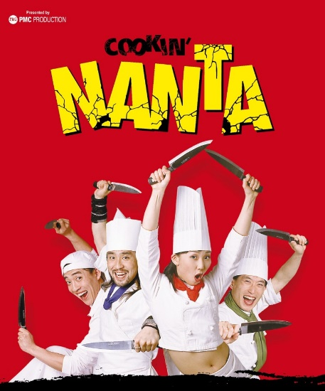 난타 포스터