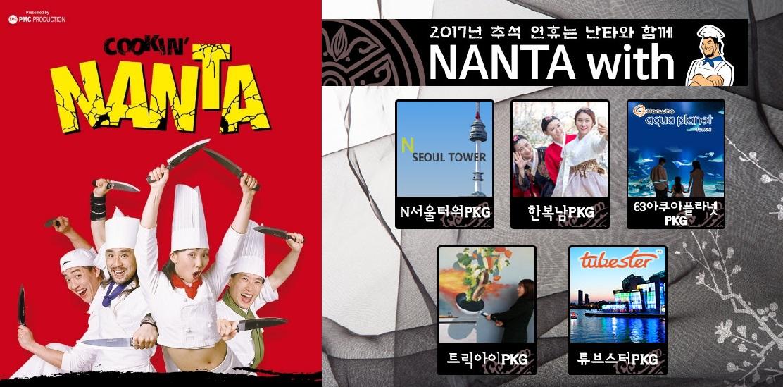 난타 포스터1