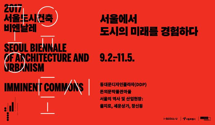 서울도시비엔날레-배너