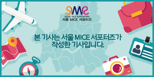 서울_mice_서포터즈_운영진_웹진_배너