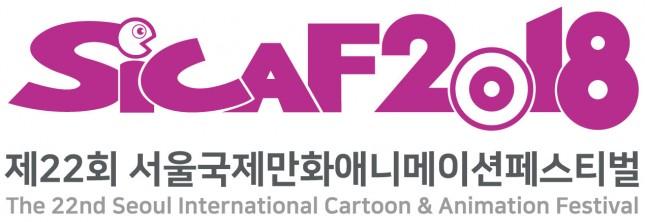 07_서울국제만화 애니메이션페스티벌_로고