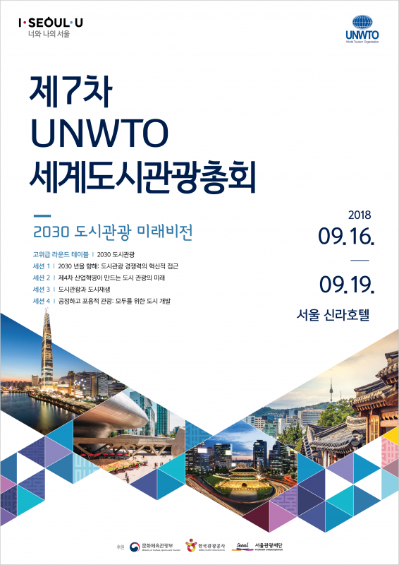 4_2. 제7차 UNWTO 세계도시관광총회 개최(국)